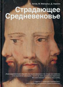 Харман, Майзульс - Страдающее Средневековье