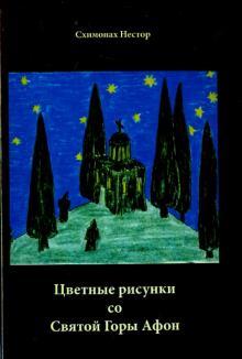 Цветные рисунки со Святой Горы Афон - Нестор Схимонах