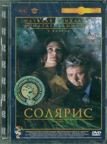Солярис. Ремастированный (DVD)