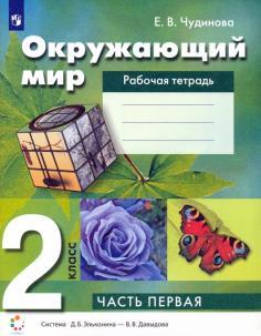 Система Д.Б. Эльконина - В.В. Давыдова
