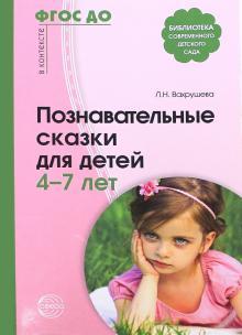 Познавательные сказки для детей 4-7 лет. Методическое пособие. ФГОС ДО
