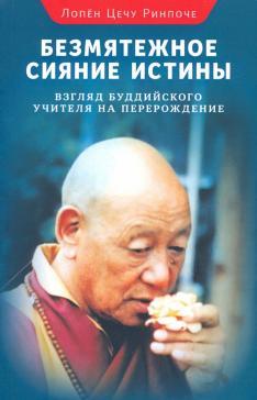 Классические буддийские поучения