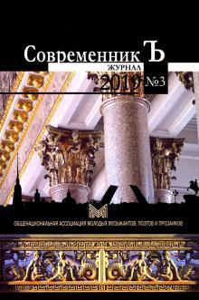 СовременникЪ №3