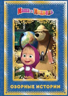 Маша и медведь. Озорные истории. Анимаккорд