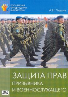 Защита прав призывника и военнослужащего - Александр Чашин