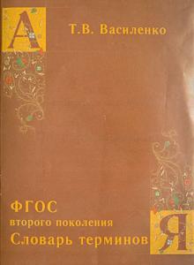 ФГОС второго поколения. Словарь терминов