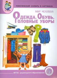 Тематический словарь в картинках. Мир человека. Книга 4. Одежда. Обувь. Головные уборы. ФГОС