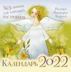 365 причин для хорошего настроения. Календарь настенный на 2022 год
