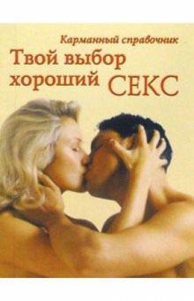 Твой выбор хороший секс: Карманный справочник