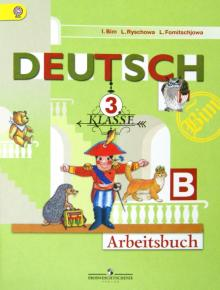 Немецкий язык. 3 класс. Рабочая тетрадь. В 2-х частях. Часть В. ФГОС
