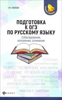 Подготовка к ОГЭ по русскому языку. Собеседование, изложение, сочинение