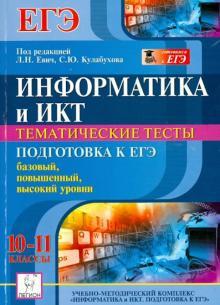 Информатика и ИКТ. 10-11 классы. Тематические тесты. Подготовка к ЕГЭ. Все уровни