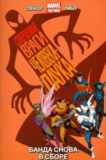 Совершенные враги Человека-Паука. Том 1. Банда снова в сборе - Ник Спенсер
