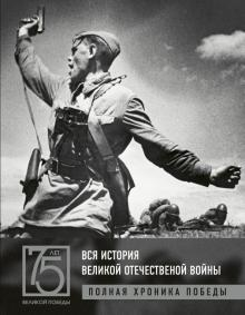 Вся история Великой Отечественной войны. Полная хроника Победы - Андрей Сульдин