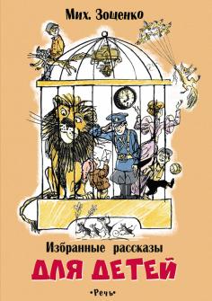 Избранные рассказы для детей