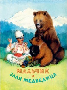 Мальчик и злая медведица