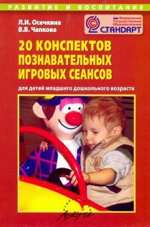 20 конспектов познавательных игровых сеансов для детей младшего дошкольного возраста