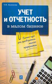 Учет и отчетность в малом бизнесе. Бизнес-курс - Тамара Беликова