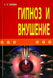 Гипноз и внушение - Георгий Чупин