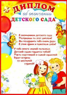 Диплом об окончании детского сада (Ш-9489)
