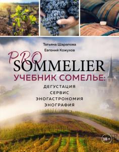 Pro Sommelier. Учебник сомелье. Дегустация, сервис, эногастромия, энография