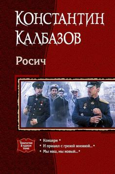 Росич (трилогия)