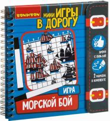 """Компактные игры в дорогу """"МОРСКОЙ БОЙ"""" (ВВ3411)"""