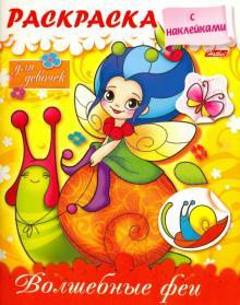 """Книга: """"Раскраска с наклейками для девочек. Волшебные феи ..."""