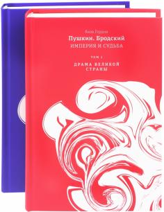 Пушкин. Бродский. Империя и судьба. В 2-х томах