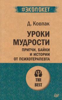 Уроки мудрости. Притчи, байки и истории от психотерапевта (#экопокет) - Дмитрий Ковпак