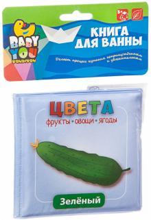 """Книга для купания """"Цвета (фрукты, овощи, ягоды)"""" (1741ВВ/Y20072002)"""