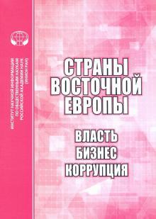 Страны Восточной Европы. Власть, бизнес, коррупция. Сборник научных трудов