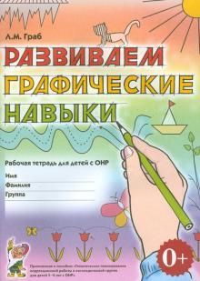 Развиваем графические навыки. Рабочая тетрадь для детей 5-6 лет с ОНР. Приложение к пособию