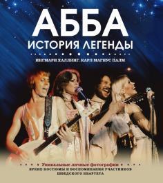 ABBA. История легенды