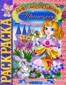 """Книга: """"Принцесса Алиса (раскраска)"""". Купить книгу, читать ..."""