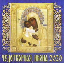 """Календарь 2020 """"Чудотворная икона"""" (70016)"""