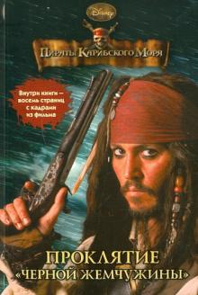 В Disney рассказали о перезапуске «Пиратов Карибского моря» | 328x220