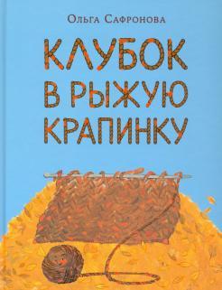Ольга Сафронова - Клубок в рыжую крапинку обложка книги