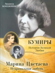 Марина Цветаева. Неправильная любовь - Людмила Бояджиева