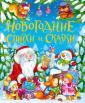 Что почитать детям на зимних каникулах - 60 книг отсортированных по возрасту ребёнка