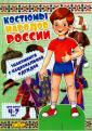 Костюмы народов России. Знакомимся с национальной одеждой