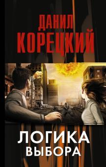 Логика выбора - Данил Корецкий