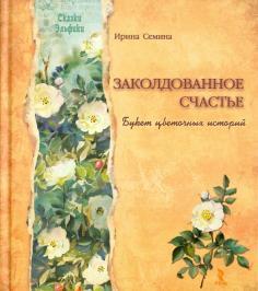 Заколдованное счастье. Букет цветочных историй