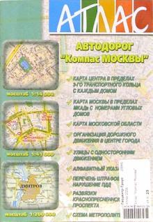 Атлас автодорог Компас Москвы