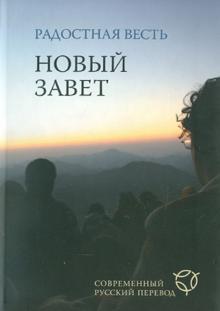 Радостная весть. Новый Завет. Современный русский перевод