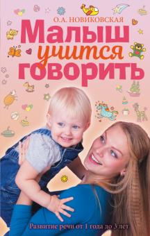Малыш учится говорить. Развитие речи 1-3 лет - Ольга Новиковская