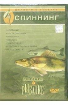 Спиннинг (DVD)