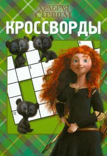 """Сборник кроссвордов """"Храбрая сердцем"""" (№ 1214)"""