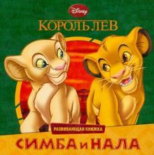 Король Лев. Симба и Нала. Развивающая книжка