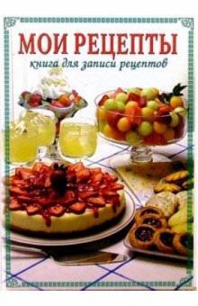 Мои рецепты: Книга для записи рецептов